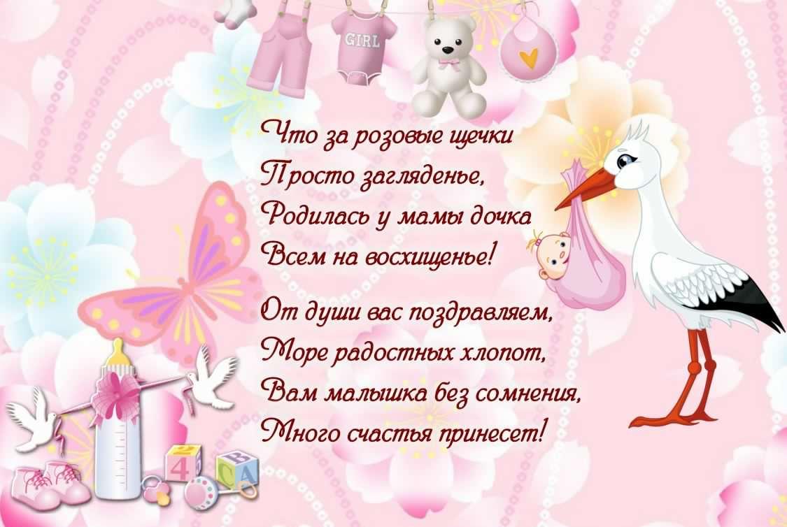 С Дочкой Поздравления Открытки